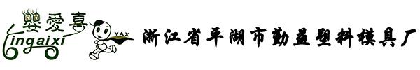 浙江省平湖市勤益塑料模具廠
