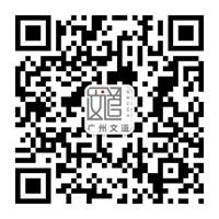 广州文道教育咨询管理有限公司