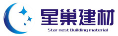 廣州市星巢建材有限公司