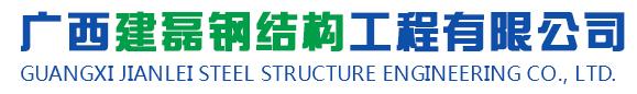 廣西建磊鋼結構工程有限公司