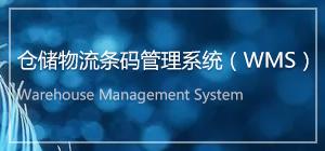 倉庫管理系統(WMS)簡介