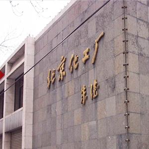 北京亞虎娛樂化學品有限公司