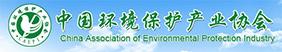 中國環境保護產業協會