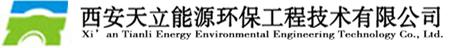 天立能源環保工程