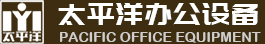 太平洋辦公設備