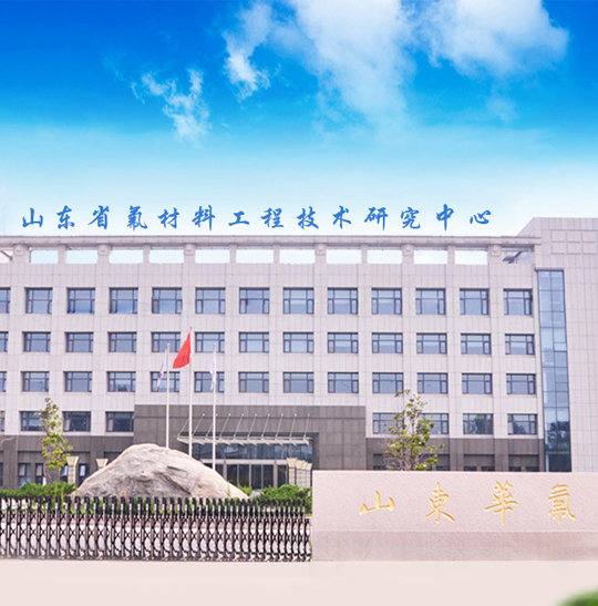 SHANDONG HUA FLUOROCHEMICAL CO., LTD