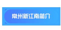新江南能源