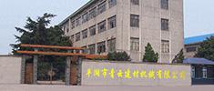 平湖市青云建材機械有限公司