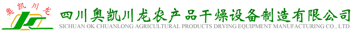 四川奧凱川龍農產品干燥設備制造有限公司