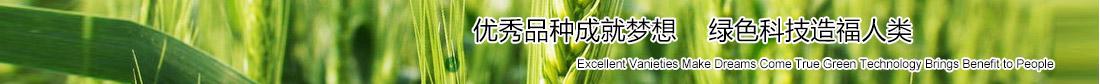 湘潭市农业科学研究所