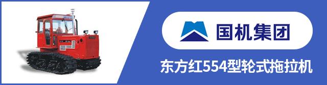 中国农业机械平台