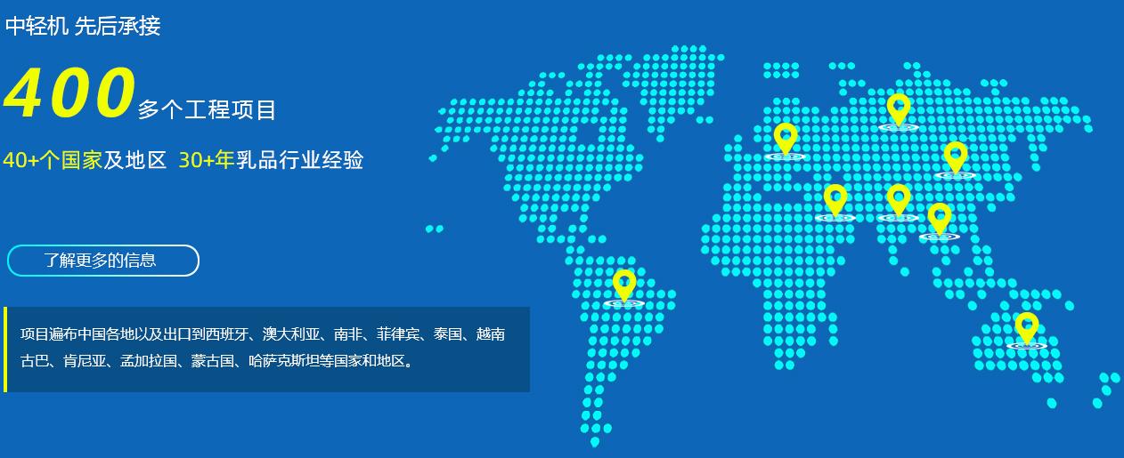 北京中輕機乳品設備有限責任公司
