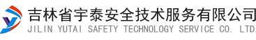 吉林省安全技术服务有限公司