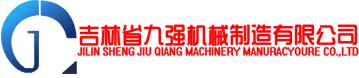 吉林省亚美国际网站机械制造有限公司