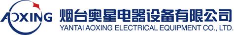 煙臺奧星電器設備有限公司