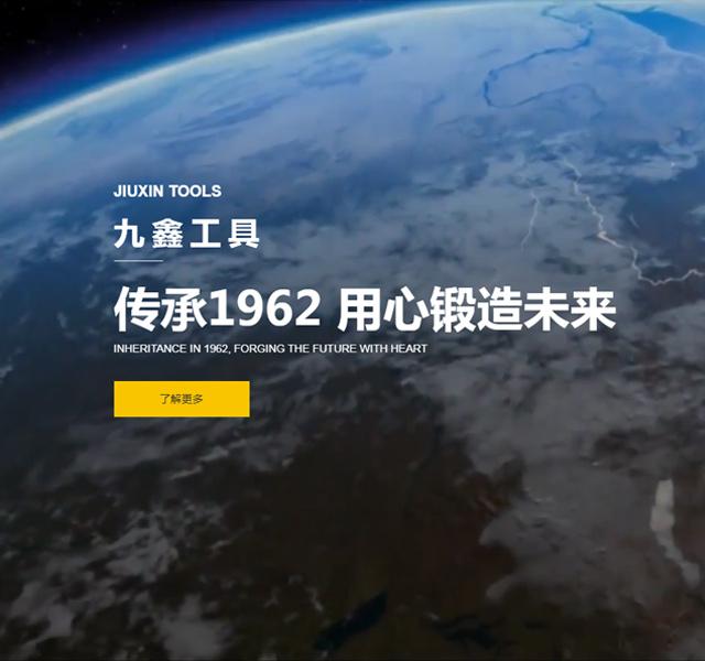 山東東平九鑫五金工具有限公司