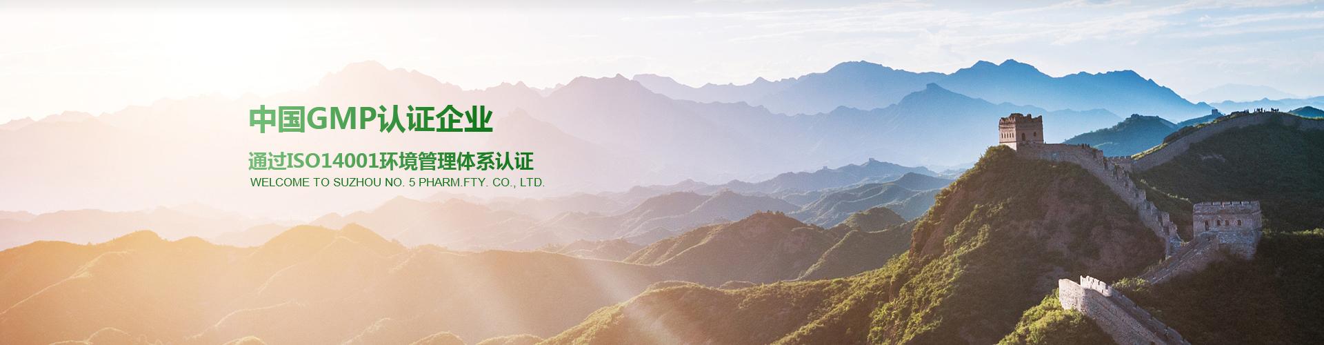 蘇州第五制藥廠有限公司