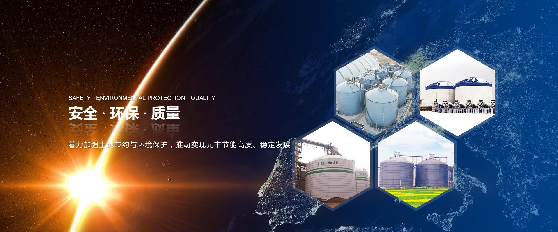 山東省元豐節能裝備科技股份有限公司