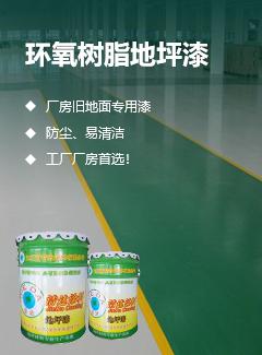 廣東向日葵视频官方下载塗料有限公司