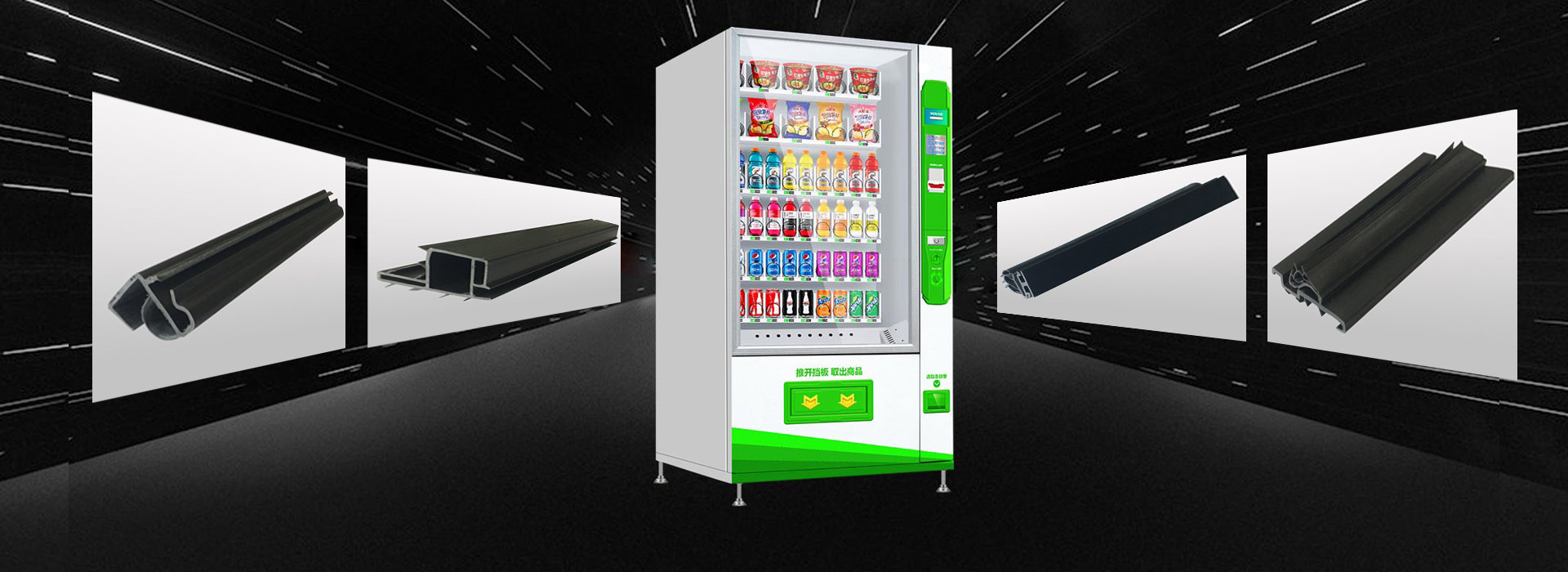 Vending machine series