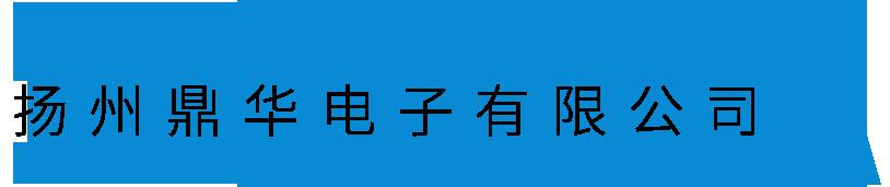 揚州鼎華電子有限公司