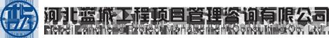 藍城工程項目管理咨詢