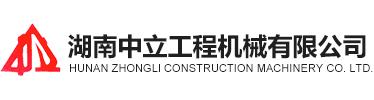 湖南中立工程机械有限公司