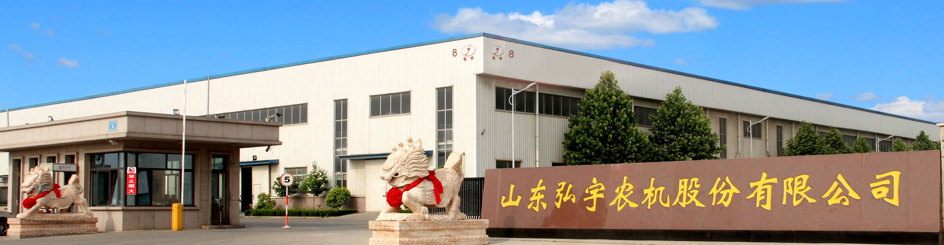 Shandong Hongyu Agricultural Machinery Inc
