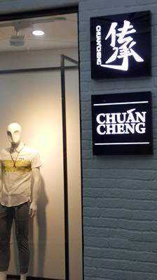 ChuanCheng