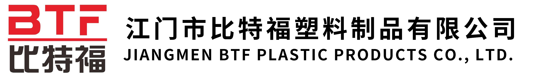比特福塑料電器廠
