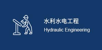 水利水電工程
