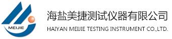 海盐美捷测试仪器有限公司