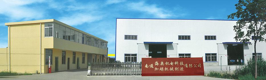 南通海奧機電科技有限公司
