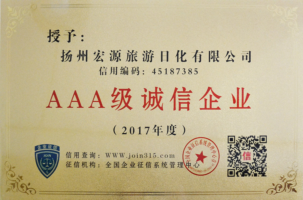 AAA級誠信企業
