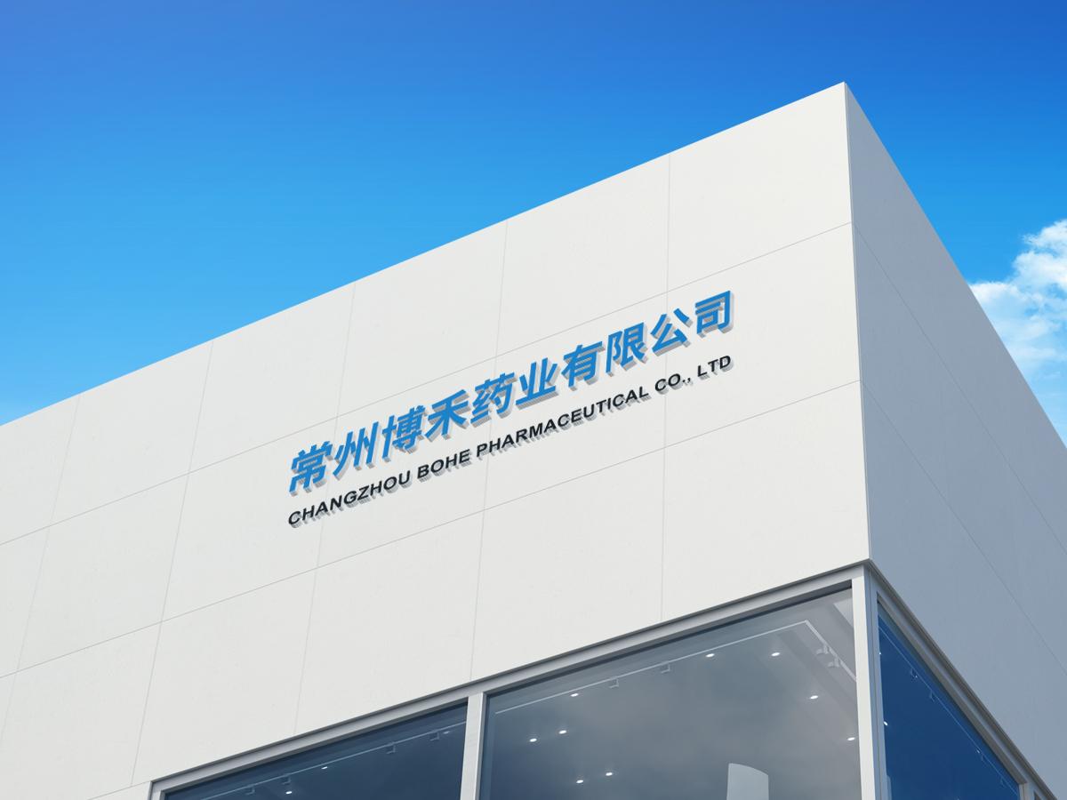 常州博禾藥業有限公司