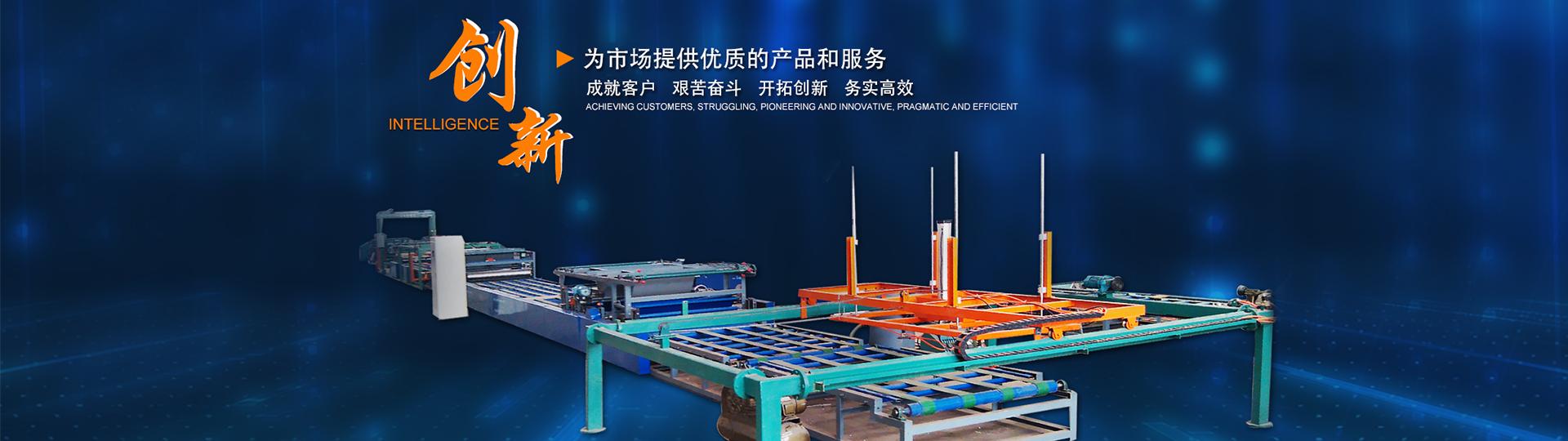 山東創新建材成套設備有限公司