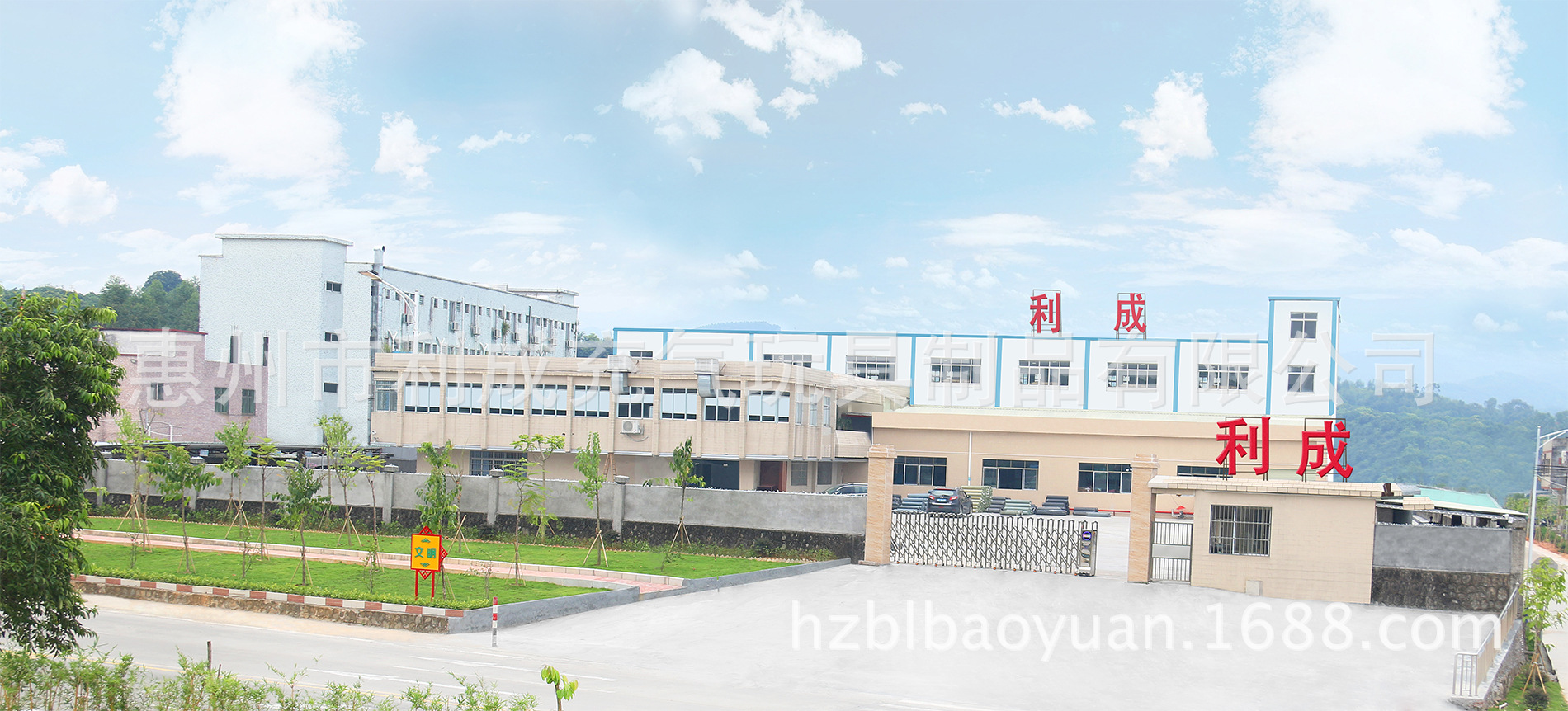 HuiZhou Licheng Inflatable Toys Products Co.,Ltd.