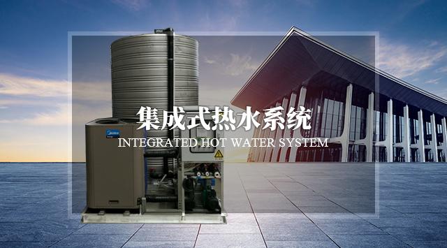 集成式熱水系統
