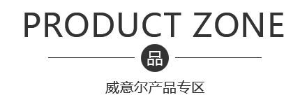 南京威意爾汽配有限公司