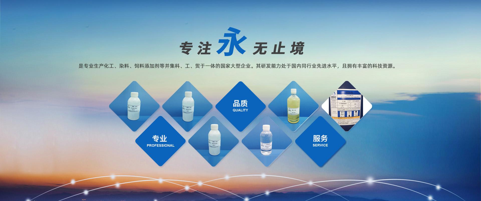 江苏盛泰化学科技有限公司
