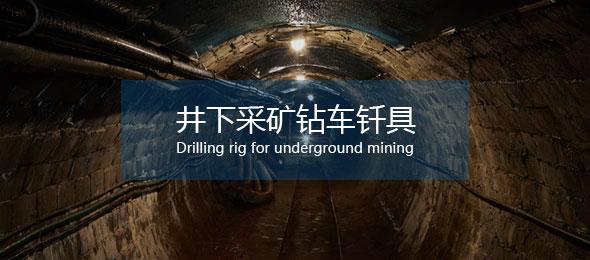 井下采礦鉆車釬具