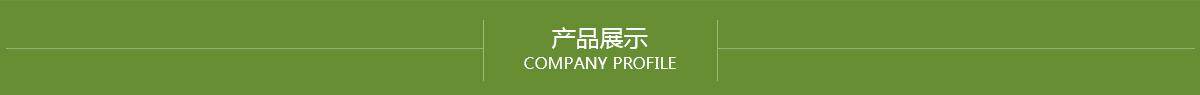 湖北禾豐糧油集團有限公司