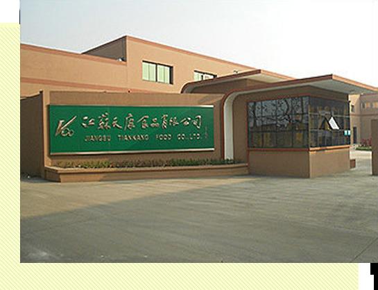 江蘇天康生物科技有限公司