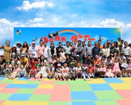 超維之家 六一兒童節聯誼會
