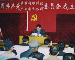 超維集團 黨委成立