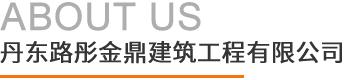 丹東路彤金鼎建筑工程有限公司