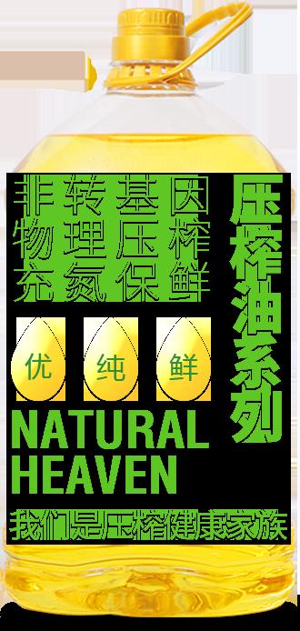 我们是压榨健康家族,非转基因、物理压榨、充氮保鲜,引领压榨油品类快速发展