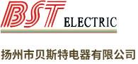 揚州市貝斯特電器有限公司