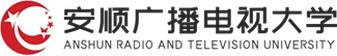 安順廣播電視大學