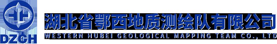 湖北省鄂西地质测绘队